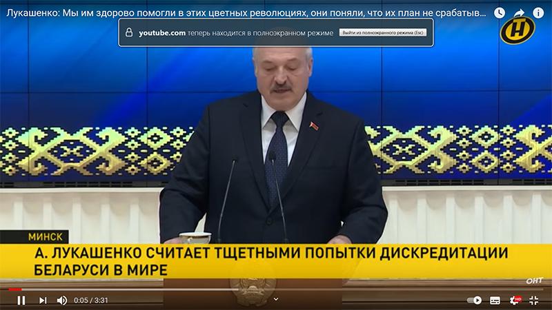 Лукашенко: Мы им здорово помогли в этих цветных революциях, они поняли, что их план не срабатывает