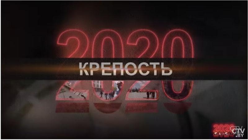 BY ФИНАЛЬНАЯ СЕРИЯ! Какие уроки извлекла Беларусь? // 2020. Фильм пятый. Крепость